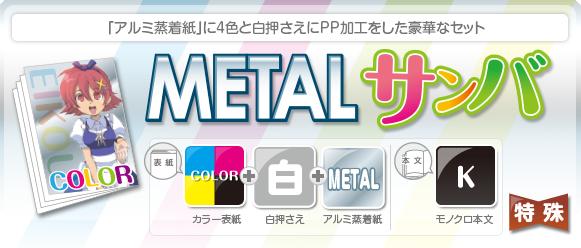 golden_metal