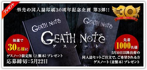 gold_geath