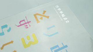 技ありっ!素敵☆BOOK9-METALサンバ その2-