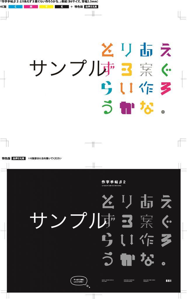 cover_4c