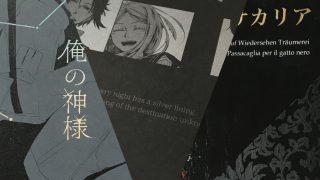 技ありっ!素敵☆BOOKS16-黒い本-