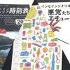 技ありっ!素敵☆BOOKS20-自由テーマな本たち-