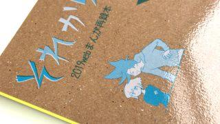 技ありっ!素敵☆BOOKS23-小口染め2-